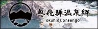 奥飛騨温泉郷観光協会