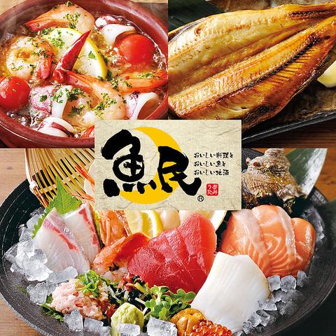 メイン画像(魚民 高山駅前店)